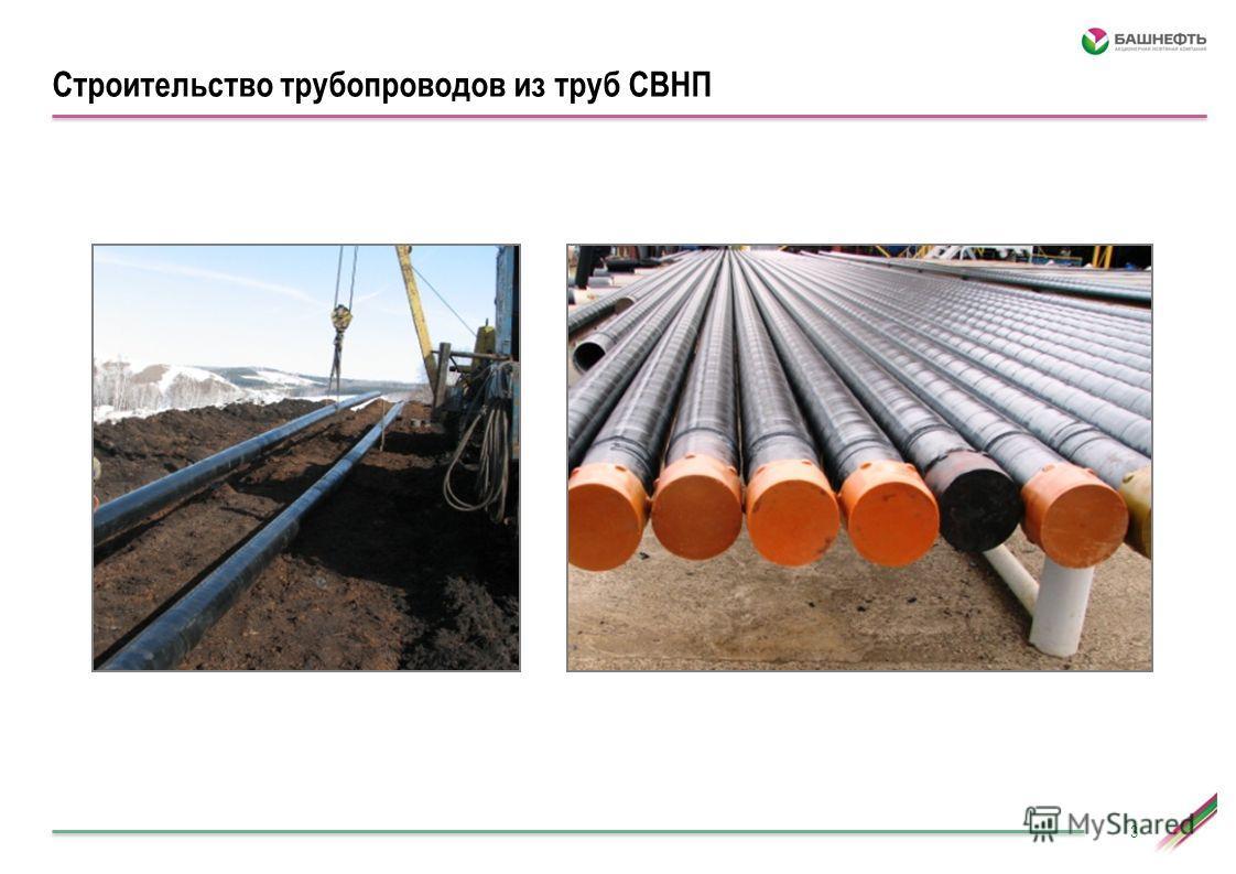 3 Строительство трубопроводов из труб СВНП