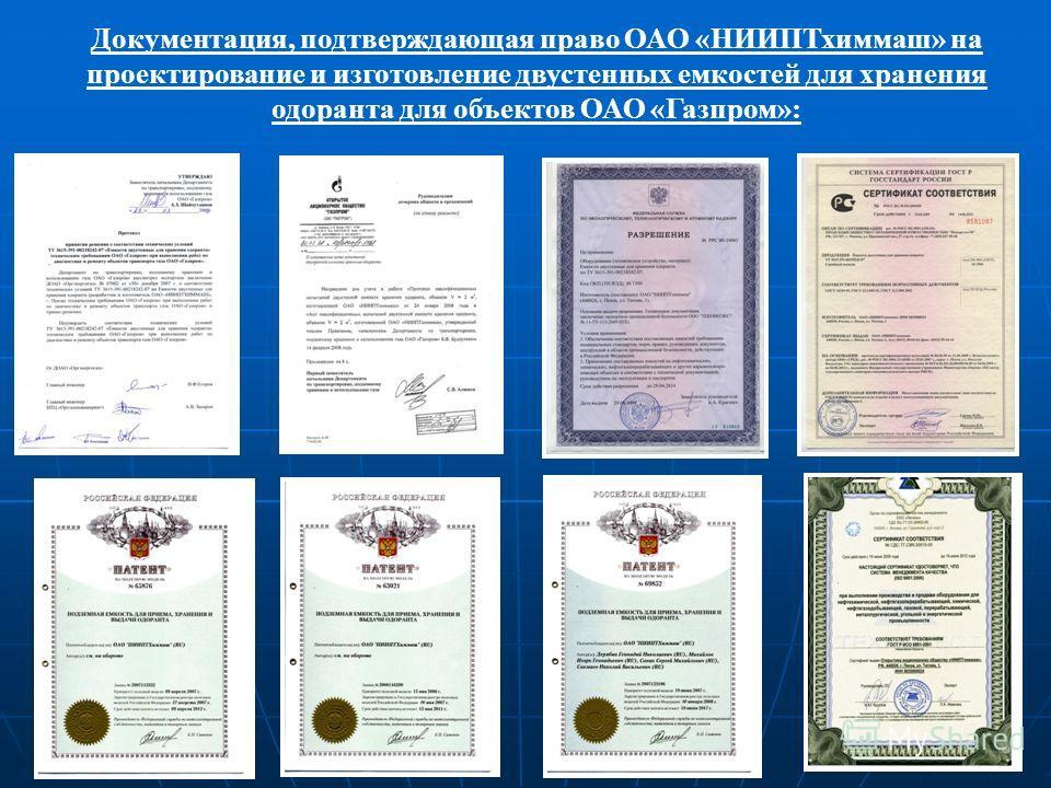 Документация, подтверждающая право ОАО «НИИПТхиммаш» на проектирование и изготовление двустенных емкостей для хранения одоранта для объектов ОАО «Газпром»: