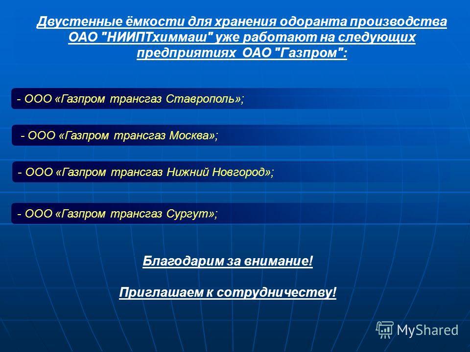 Двустенные ёмкости для хранения одоранта производства ОАО