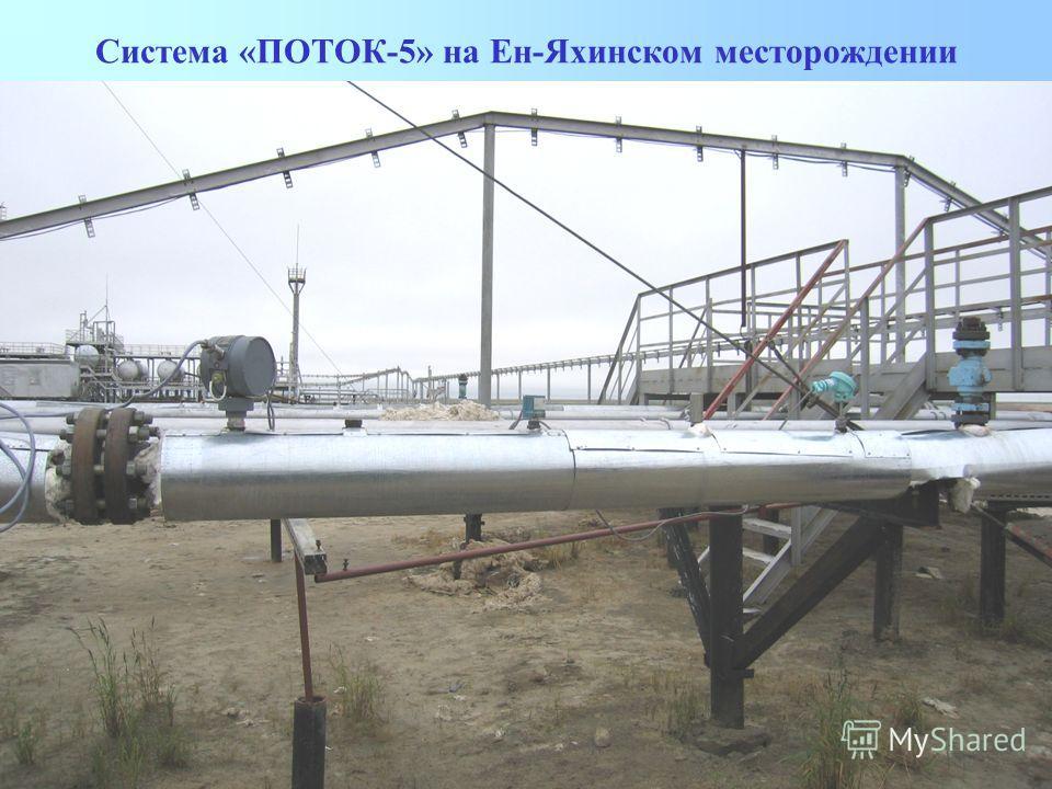 Система «ПОТОК-5» на Ен-Яхинском месторождении