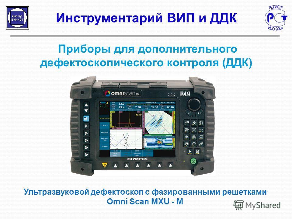 Приборы для дополнительного дефектоскопического контроля (ДДК) Инструментарий ВИП и ДДК Ультразвуковой дефектоскоп с фазированными решетками Omni Scan MXU - M