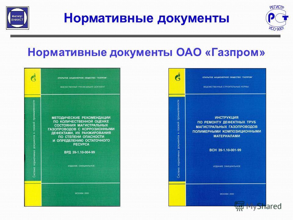 Нормативные документы Нормативные документы ОАО «Газпром»