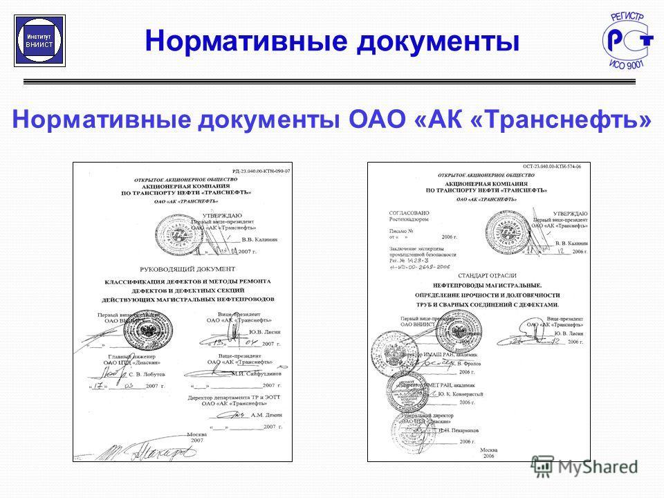 Нормативные документы Нормативные документы ОАО «АК «Транснефть»