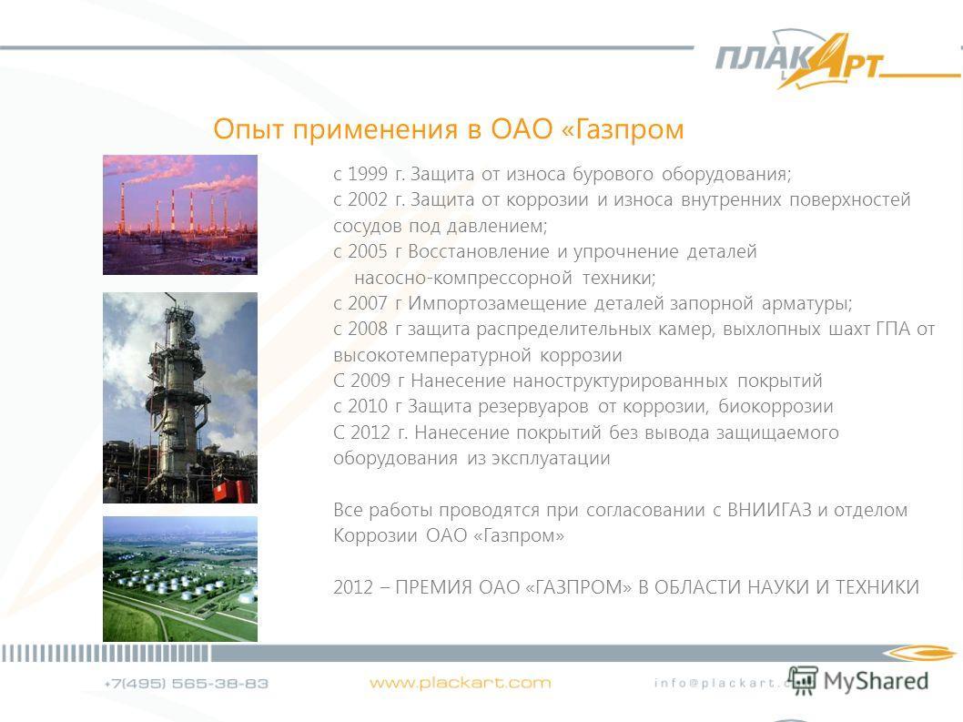 2 Опыт применения в ОАО «Газпром с 1999 г. Защита от износа бурового оборудования; с 2002 г. Защита от коррозии и износа внутренних поверхностей сосудов под давлением; с 2005 г Восстановление и упрочнение деталей насосно-компрессорной техники; с 2007