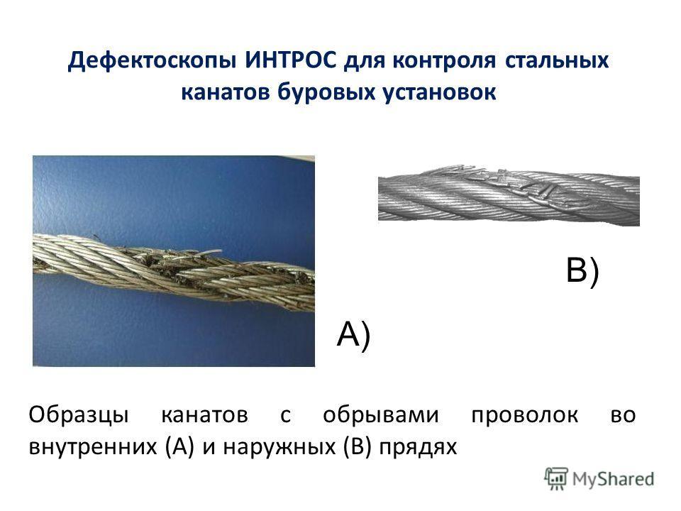 Образцы канатов с обрывами проволок во внутренних (A) и наружных (B) прядях A) B) Дефектоскопы ИНТРОC для контроля стальных канатов буровых установок