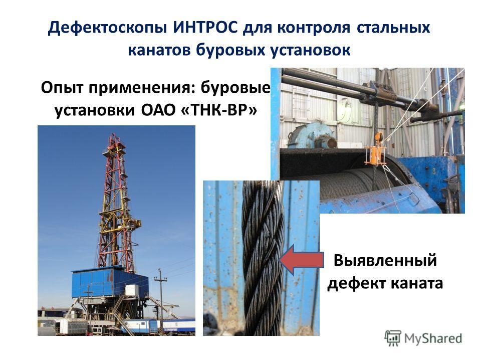 Опыт применения: буровые установки ОАО «ТНК-ВР» Выявленный дефект каната