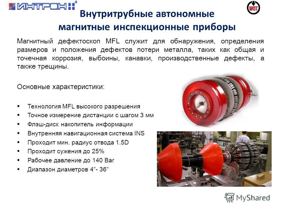 Магнитный дефектоскоп MFL служит для обнаружения, определения размеров и положения дефектов потери металла, таких как общая и точечная коррозия, выбоины, канавки, производственные дефекты, а также трещины. Основные характеристики: Технология MFL высо