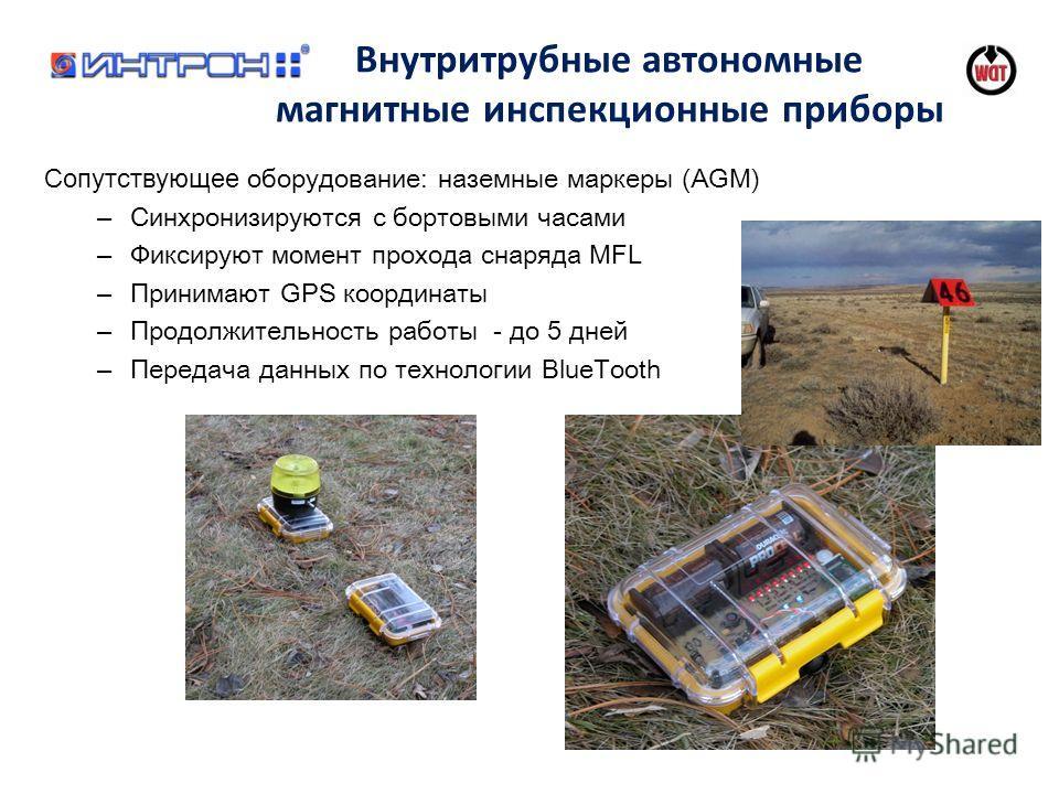 Сопутствующее оборудование: наземные маркеры (AGM) – Синхронизируются с бортовыми часами – Фиксируют момент прохода снаряда MFL – Принимают GPS координаты – Продолжительность работы - до 5 дней – Передача данных по технологии BlueTooth Внутритрубные