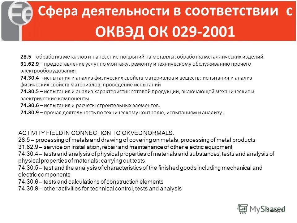 Сфера деятельности в соответствии с ОКВЭД ОК 029-2001 28.5 – обработка металлов и нанесение покрытий на металлы; обработка металлических изделий. 31.62.9 – предоставление услуг по монтажу, ремонту и техническому обслуживанию прочего электрооборудован