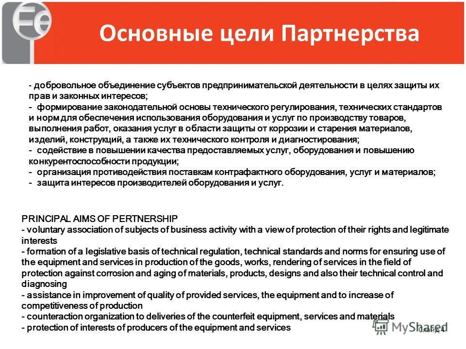 Основные цели Партнерства - добровольное объединение субъектов предпринимательской деятельности в целях защиты их прав и законных интересов; - формирование законодательной основы технического регулирования, технических стандартов и норм для обеспечен
