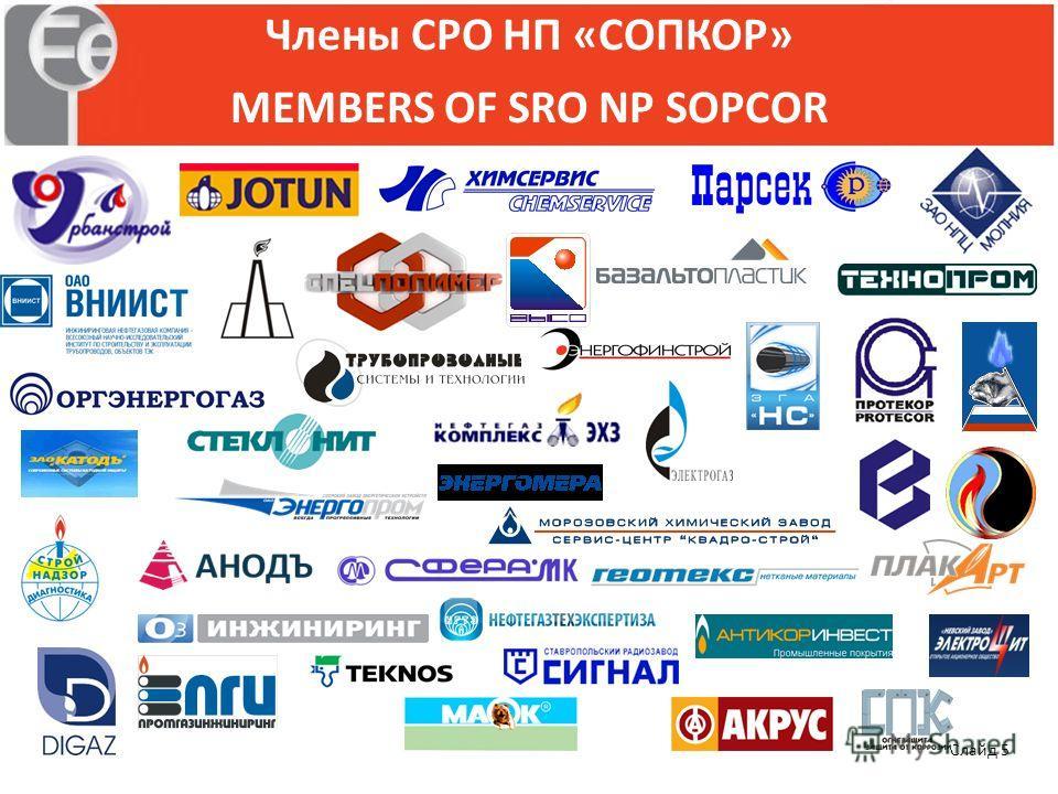 Члены СРО НП «СОПКОР» MEMBERS OF SRO NP SOPCOR Слайд 5