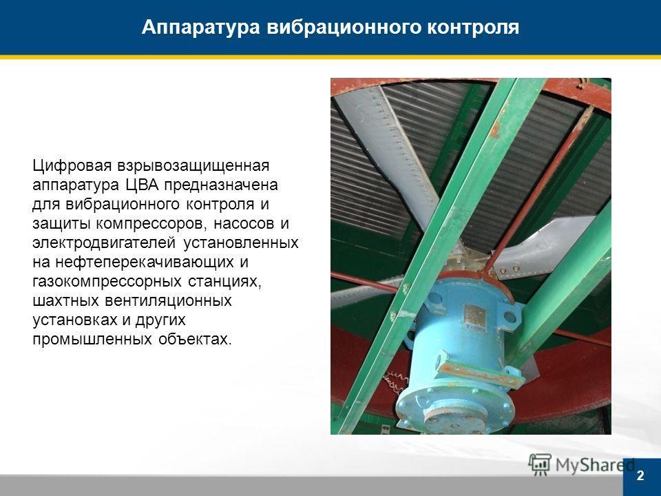 Аппаратура вибрационного контроля 2 Цифровая взрывозащищенная аппаратура ЦВА предназначена для вибрационного контроля и защиты компрессоров, насосов и электродвигателей установленных на нефтеперекачивающих и газокомпрессорных станциях, шахтных вентил