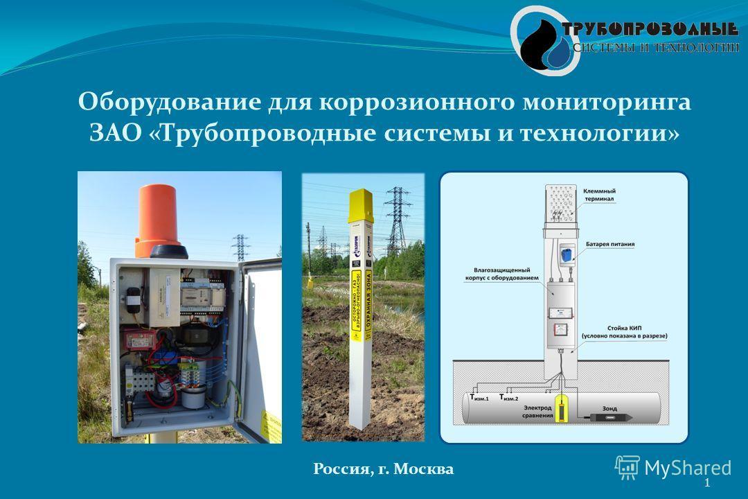 1 Оборудование для коррозионного мониторинга ЗАО «Трубопроводные системы и технологии» Россия, г. Москва