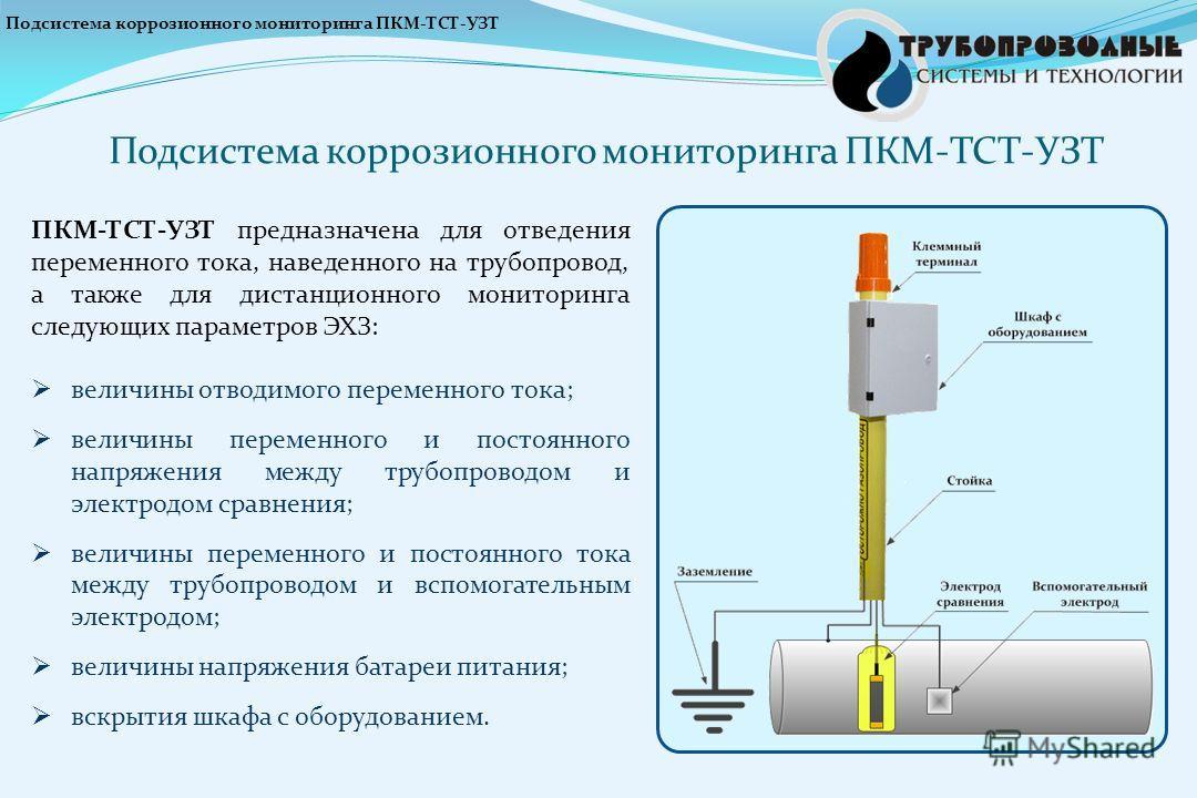 ПКМ-ТСТ-УЗТ предназначена для отведения переменного тока, наведенного на трубопровод, а также для дистанционного мониторинга следующих параметров ЭХЗ: величины отводимого переменного тока; величины переменного и постоянного напряжения между трубопров