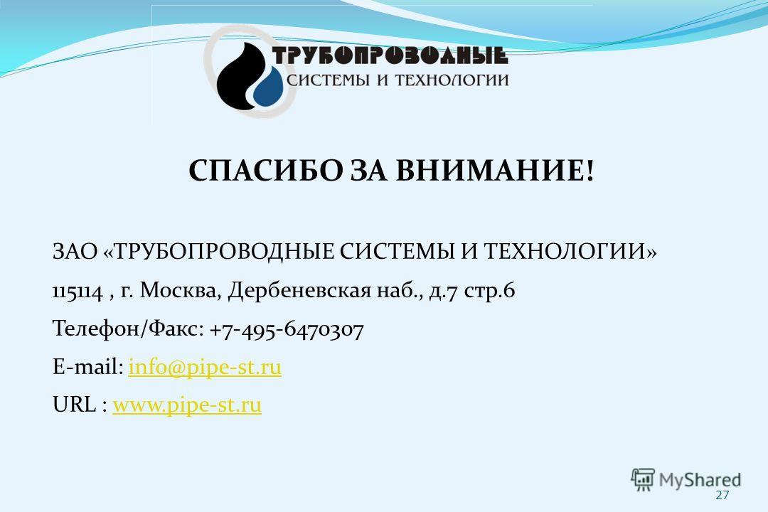 27 СПАСИБО ЗА ВНИМАНИЕ! ЗАО «ТРУБОПРОВОДНЫЕ СИСТЕМЫ И ТЕХНОЛОГИИ» 115114, г. Москва, Дербеневская наб., д.7 стр.6 Телефон/Факс: +7-495-6470307 E-mail: info@pipe-st.ruinfo@pipe-st.ru URL : www.pipe-st.ruwww.pipe-st.ru