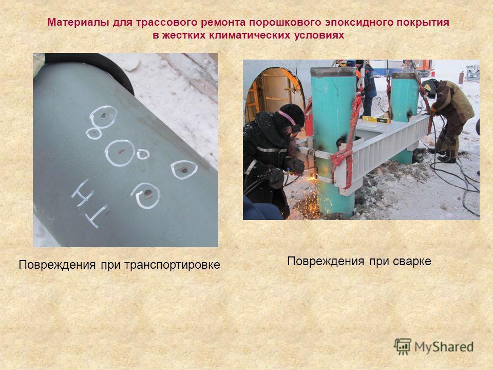 Материалы для трассового ремонта порошкового эпоксидного покрытия в жестких климатических условиях Повреждения при транспортировке Повреждения при сварке