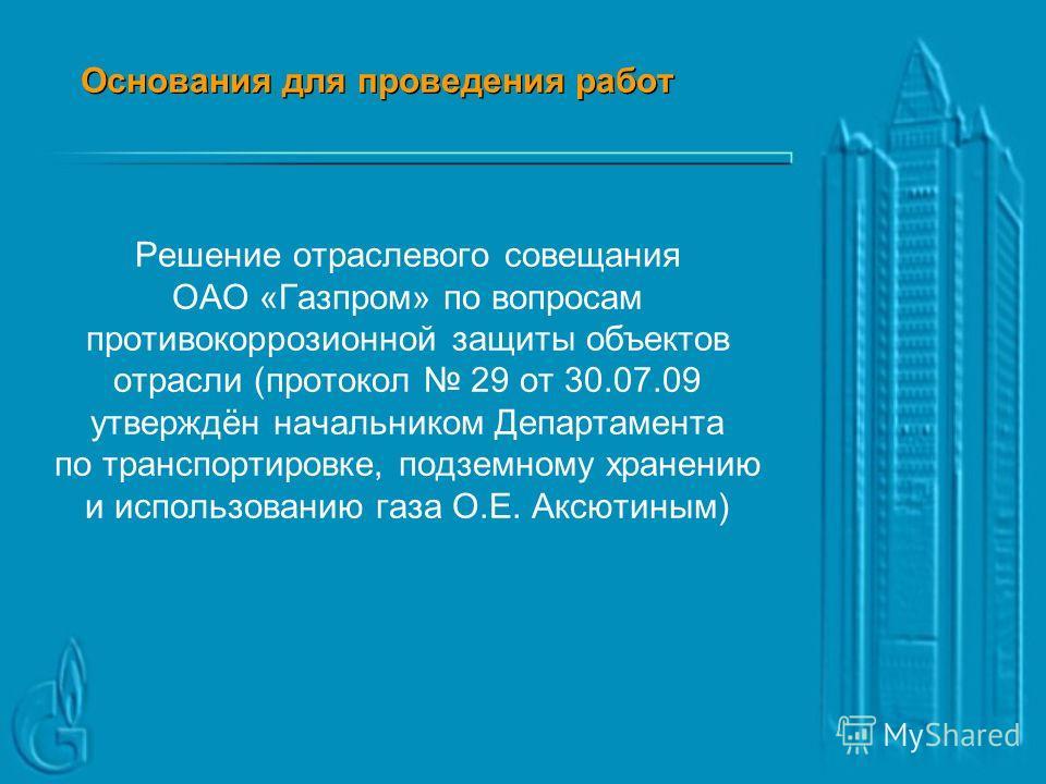 ПОДХОДЫ К ПОДГОТОВКЕ И АТТЕСТАЦИИ СПЕЦИАЛИСТОВ ПО ЗАЩИТЕ ОТ КОРРОЗИИ EUROCORR 2010