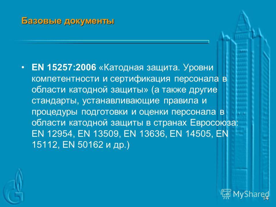 13 Базовые документы МС ISO/IEC 17000:2004 «Оценка соответствия. Словарь и общие принципы»; МС ISO/IEC 17024:2003 «Оценка соответствия. Общие требования к органам, проводящим аттестацию персонала»