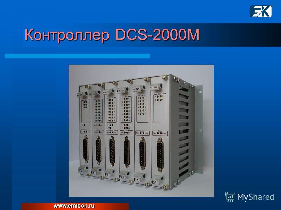 Контроллер DCS-2000М www.emicon.ru