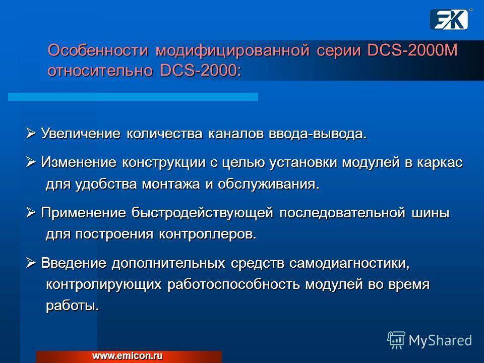 Особенности модифицированной серии DCS-2000M относительно DCS-2000: Увеличение количества каналов ввода-вывода. Увеличение количества каналов ввода-вывода. Изменение конструкции с целью установки модулей в каркас Изменение конструкции с целью установ