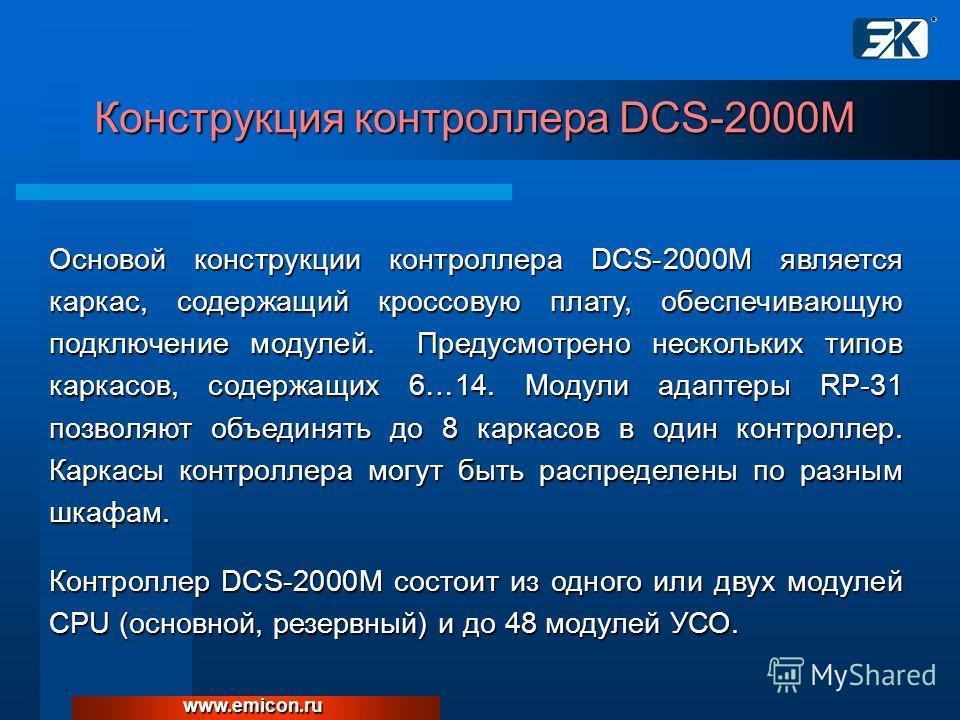 Конструкция контроллера DCS-2000M Основой конструкции контроллера DCS-2000М является каркас, содержащий кроссовую плату, обеспечивающую подключение модулей. Предусмотрено нескольких типов каркасов, содержащих 6…14. Модули адаптеры RP-31 позволяют объ