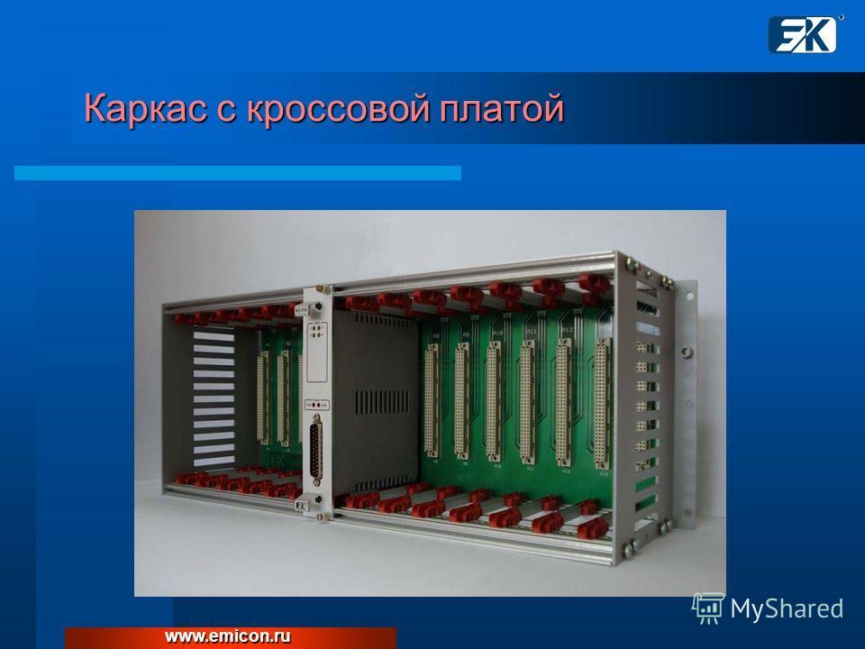 Каркас с кроссовой платой www.emicon.ru