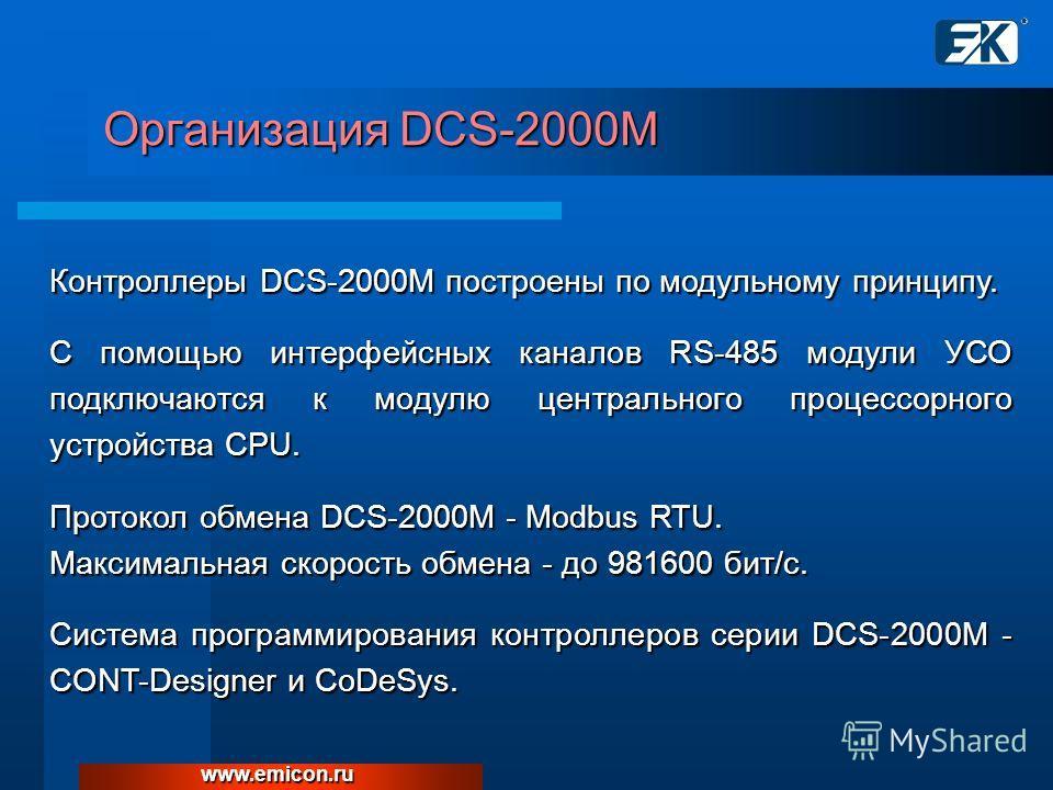 Организация DCS-2000M Контроллеры DCS-2000М построены по модульному принципу. С помощью интерфейсных каналов RS-485 модули УСО подключаются к модулю центрального процессорного устройства CPU. Протокол обмена DCS-2000М - Modbus RTU. Максимальная скоро