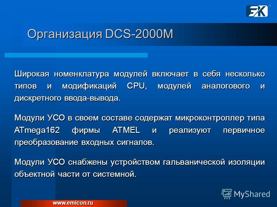 Широкая номенклатура модулей включает в себя несколько типов и модификаций CPU, модулей аналогового и дискретного ввода-вывода. Модули УСО в своем составе содержат микроконтроллер типа ATmega162 фирмы ATMEL и реализуют первичное преобразование входны
