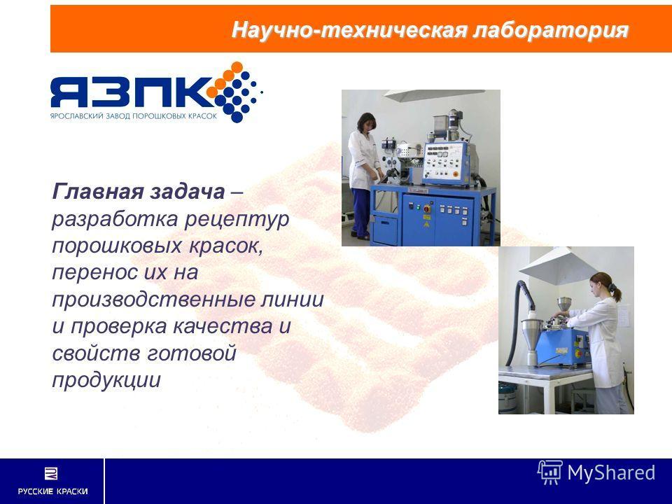Главная задача – разработка рецептур порошковых красок, перенос их на производственные линии и проверка качества и свойств готовой продукции Научно-техническая лаборатория