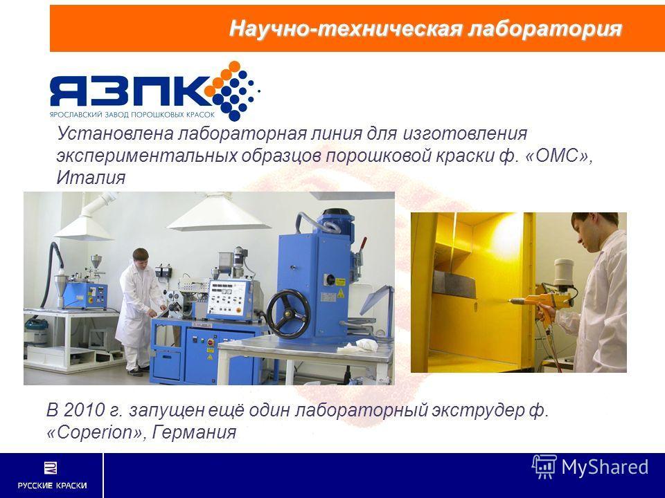 Установлена лабораторная линия для изготовления экспериментальных образцов порошковой краски ф. «ОМС», Италия Научно-техническая лаборатория В 2010 г. запущен ещё один лабораторный экструдер ф. «Coperion», Германия