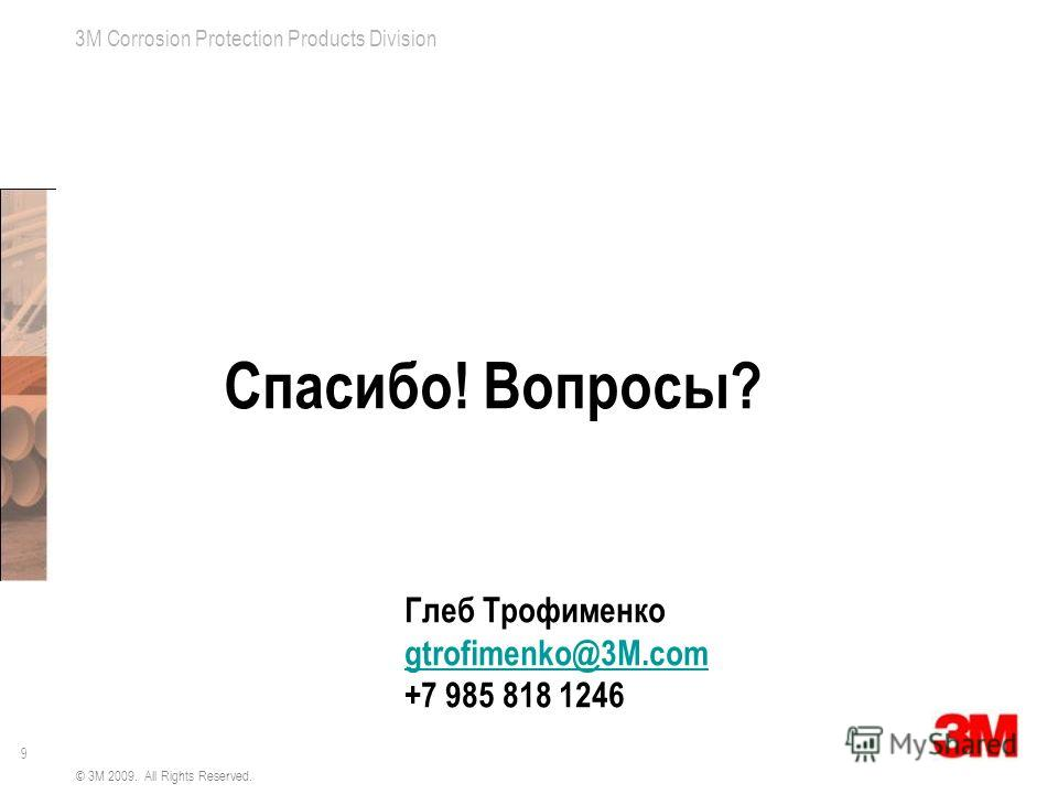 9 3M Corrosion Protection Products Division Спасибо! Вопросы? © 3M 2009. All Rights Reserved. Глеб Трофименко gtrofimenko@3M.com +7 985 818 1246