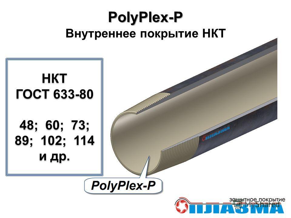 PolyPlex-P PolyPlex-P Внутреннее покрытие НКТ НКТ ГОСТ 633-80 48; 60; 73; 89; 102; 114 и др.