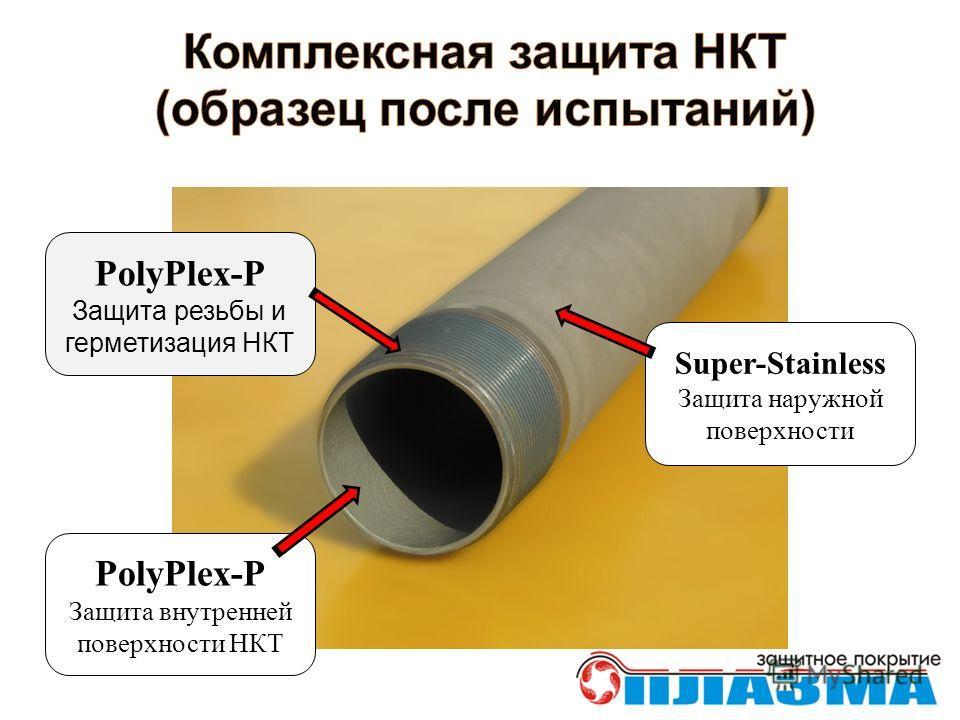 Super-Stainless Защита наружной поверхности PolyPlex-P Защита резьбы и герметизация НКТ PolyPlex-P Защита внутренней поверхности НКТ