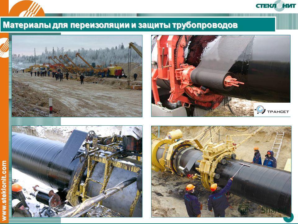 3 www.steklonit.com Материалы для переизоляции и защиты трубопроводов Материалы для переизоляции и защиты трубопроводов