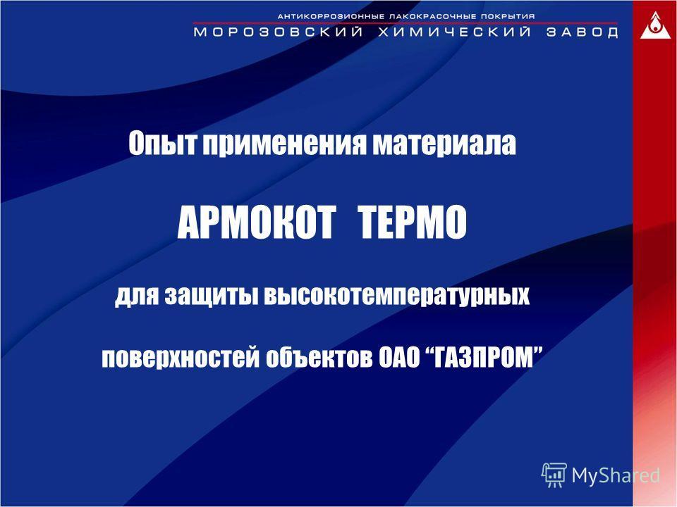 Опыт применения материала АРМОКОТ TEРMO для защиты высокотемпературных поверхностей объектов ОАО ГАЗПРОМ