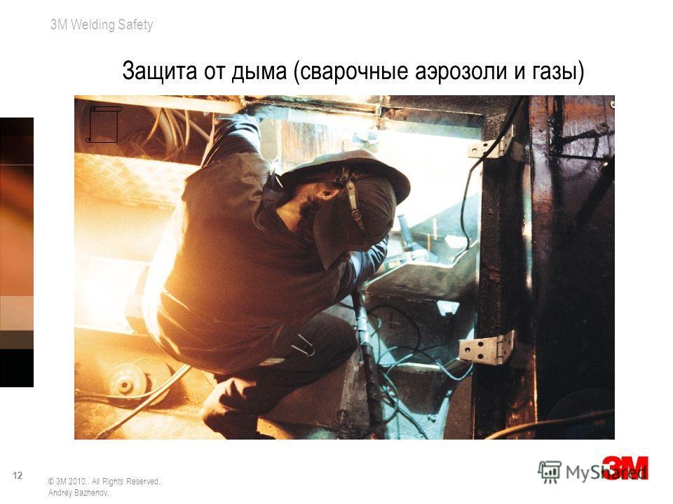 3M Welding Safety 12 © 3M 2010. All Rights Reserved. Andrey Bazhenov. Защита от дыма (сварочные аэрозоли и газы)