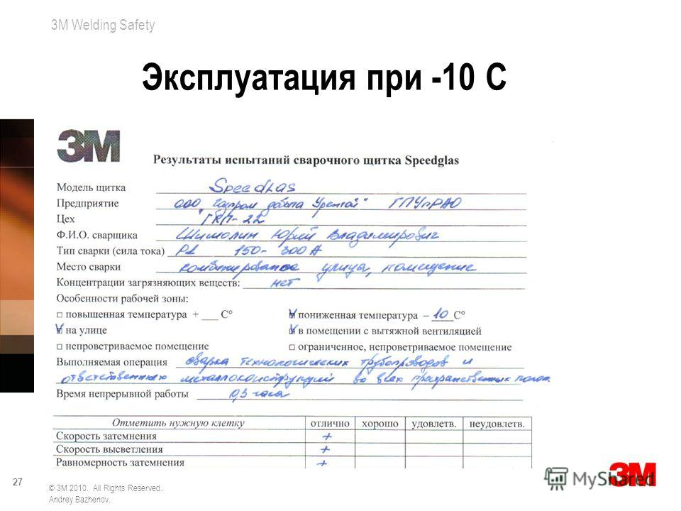 3M Welding Safety 27 © 3M 2010. All Rights Reserved. Andrey Bazhenov. Эксплуатация при -10 C