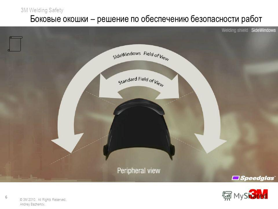 3M Welding Safety 6 © 3M 2010. All Rights Reserved. Andrey Bazhenov. Боковые окошки – решение по обеспечению безопасности работ