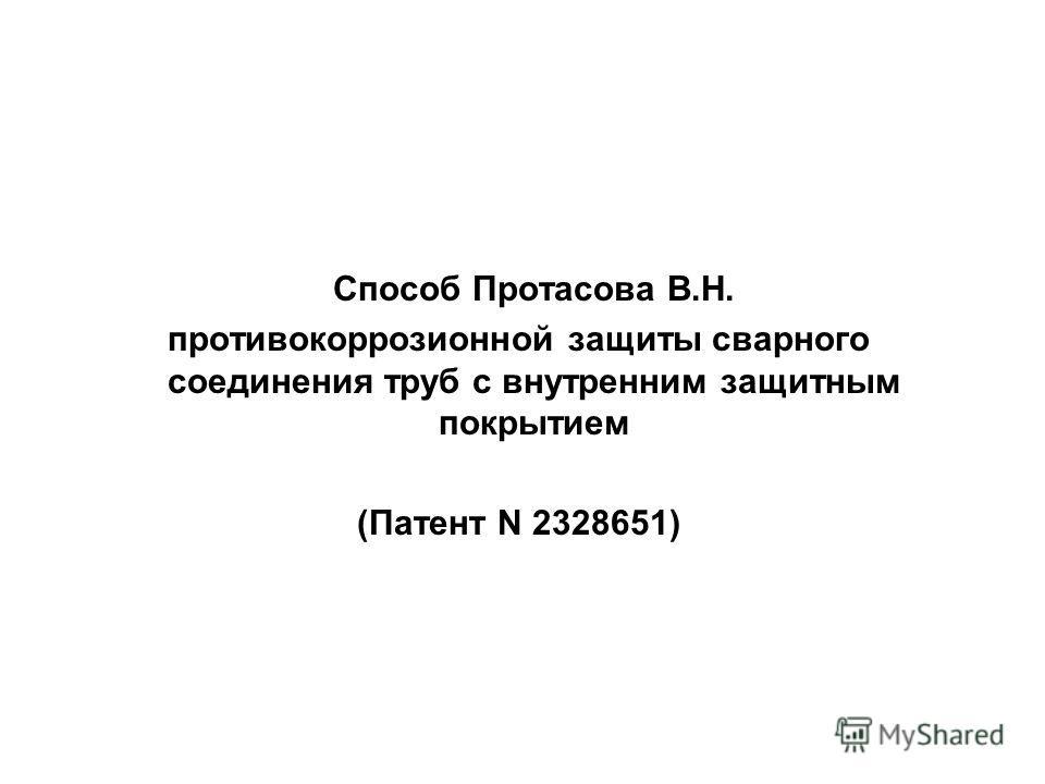 Способ Протасова В.Н. противокоррозионной защиты сварного соединения труб с внутренним защитным покрытием (Патент N 2328651)