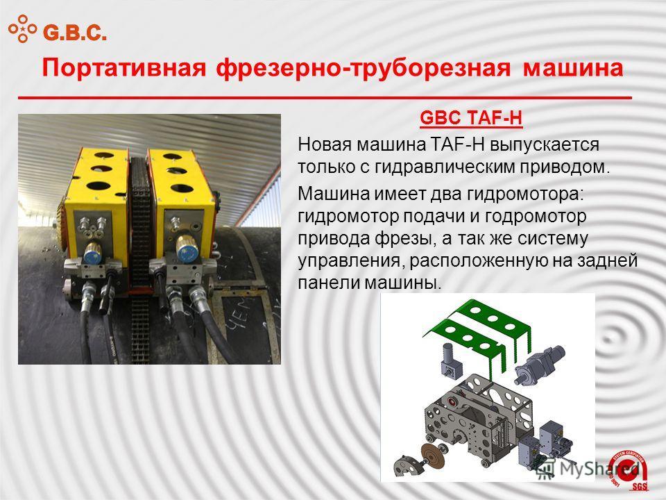 Портативная фрезерно-труборезная машина GBC TAF-H Новая машина TAF-H выпускается только с гидравлическим приводом. Машина имеет два гидромотора: гидромотор подачи и годромотор привода фрезы, а так же систему управления, расположенную на задней панели