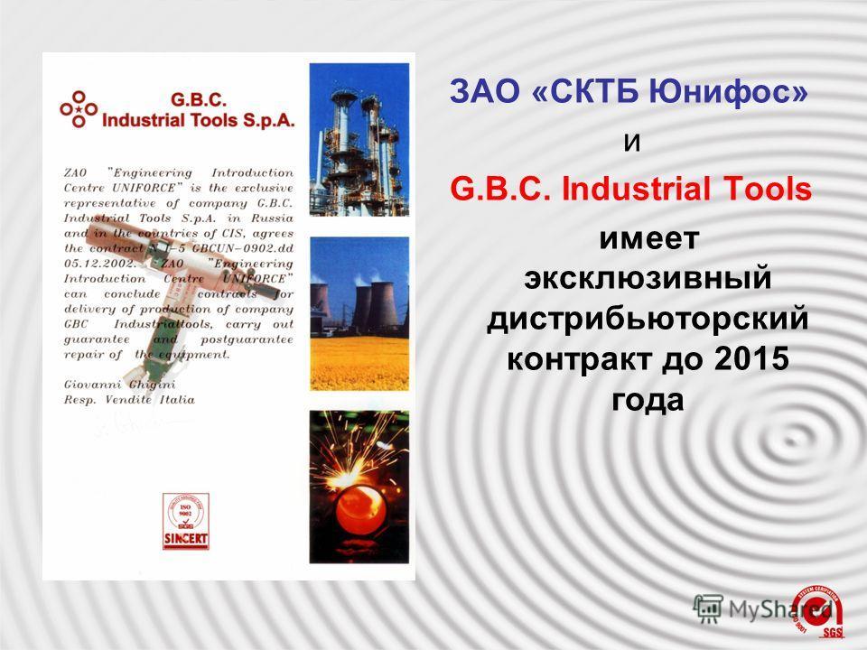 ЗАО «СКТБ Юнифос» и G.B.C. Industrial Tools имеет эксклюзивный дистрибьюторский контракт до 2015 года