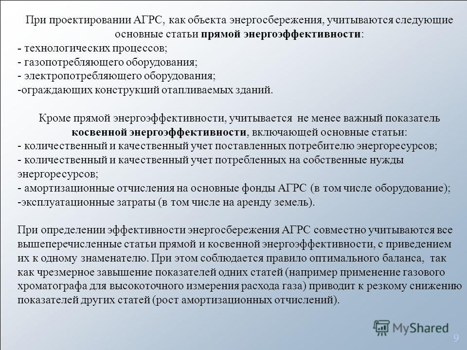 9 При проектировании АГРС,