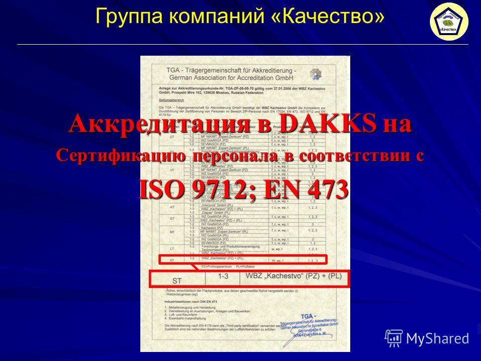 Аккредитация в DAKKS на Сертификацию персонала в соответствии с ISO 9712; EN 473 ISO 9712; EN 473