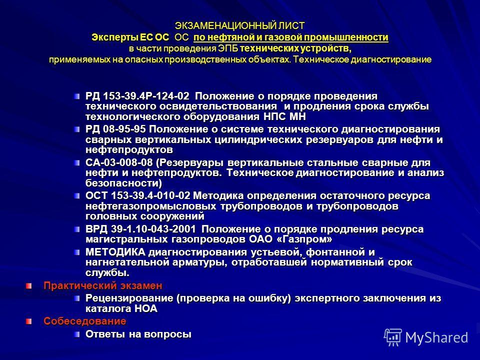 РД 153-39.4Р-124-02 Положение о порядке проведения технического освидетельствования и продления срока службы технологического оборудования НПС МН РД 08-95-95 Положение о системе технического диагностирования сварных вертикальных цилиндрических резерв