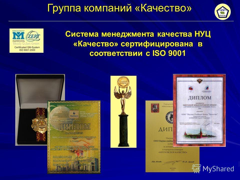 Система менеджмента качества НУЦ «Качество» сертифицирована в соответствии с ISO 9001 Группа компаний «Качество»