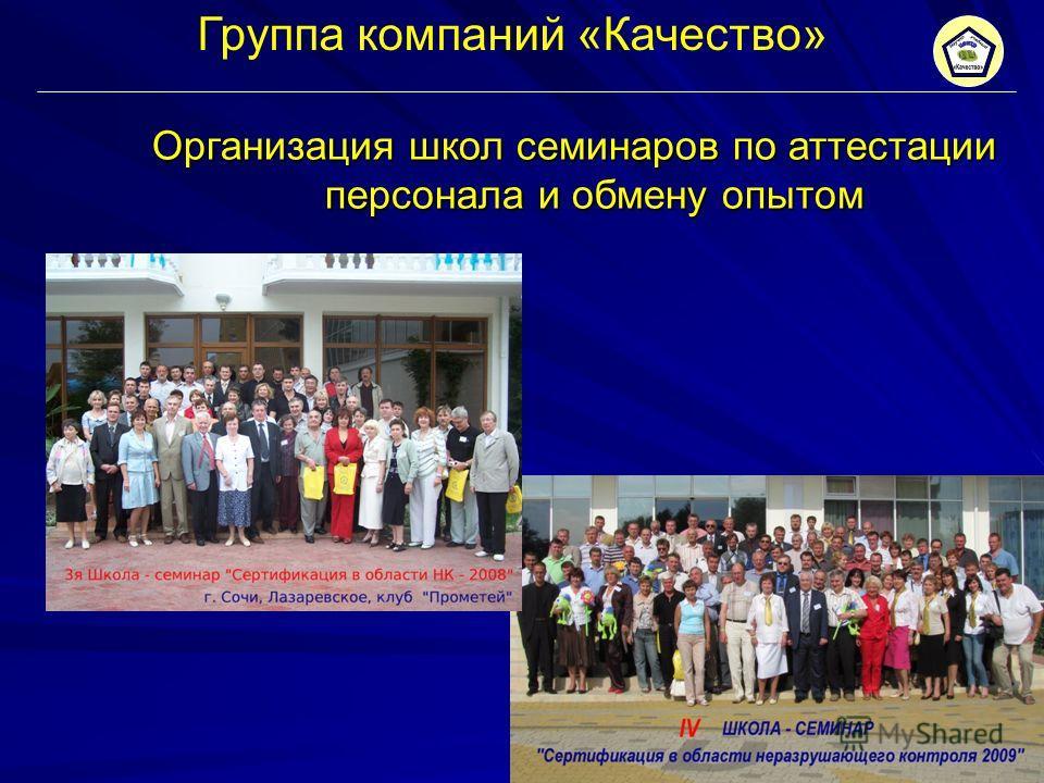 Организация школ семинаров по аттестации персонала и обмену опытом Группа компаний «Качество»