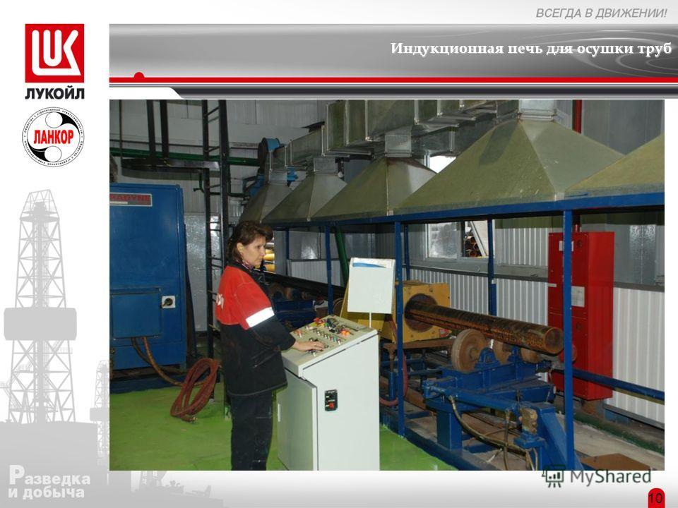 Индукционная печь для осушки труб Структура предприятия 10