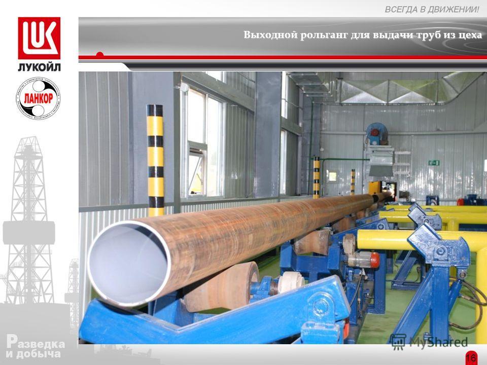 Выходной рольганг для выдачи труб из цеха Структура предприятия 16