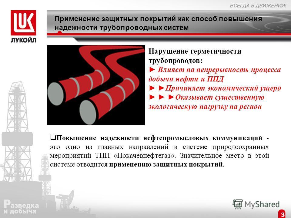3 Нарушение герметичности трубопроводов: Влияет на непрерывность процесса добычи нефти и ППД Причиняет экономический ущерб Оказывает существенную экологическую нагрузку на регион Повышение надежности нефтепромысловых коммуникаций - это одно из главны
