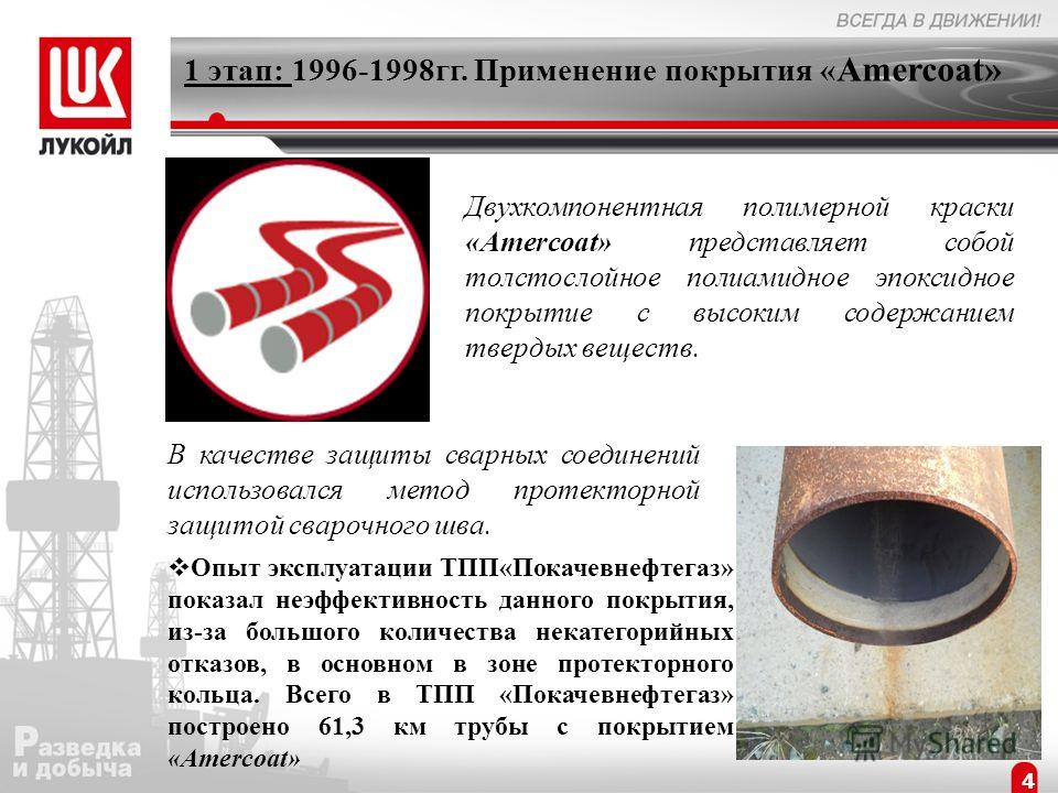 4 1 этап: 1996-1998гг. Применение покрытия « Amercoat» Двухкомпонентная полимерной краски «Amercoat» представляет собой толстослойное полиамидное эпоксидное покрытие с высоким содержанием твердых веществ. В качестве защиты сварных соединений использо